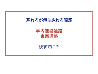 「JR杉本町駅東口設置推進の会」の活動は終え「高架促進」へ新たなスタート_c0167961_3261011.jpg