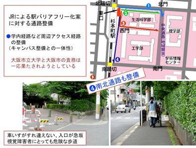 「JR杉本町駅東口設置推進の会」の活動は終え「高架促進」へ新たなスタート_c0167961_3263796.jpg
