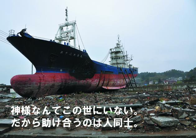 被災地写真展_e0171573_23411081.jpg
