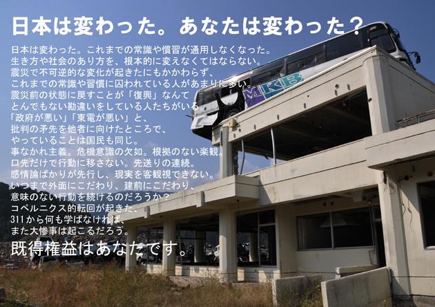 被災地写真展_e0171573_23423181.jpg