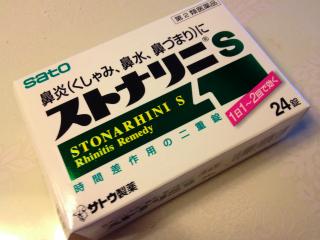 鼻炎薬_d0074474_16423758.jpg