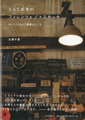 3/22刊行  「とっておきのフィレンツェ / トスカーナ 」_a0112221_10134663.jpg