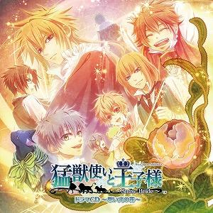 「猛獣使いと王子様」より、ファンディスクのドラマCDが発売! _e0025035_12292187.jpg