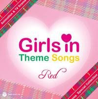ちょっと変わったコンピレーションが登場! 「ガールズインテーマソングス」RED & BLUE_e0025035_16361868.jpg