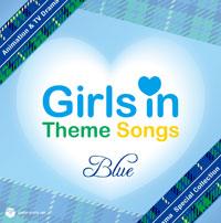 ちょっと変わったコンピレーションが登場! 「ガールズインテーマソングス」RED & BLUE_e0025035_16363134.jpg