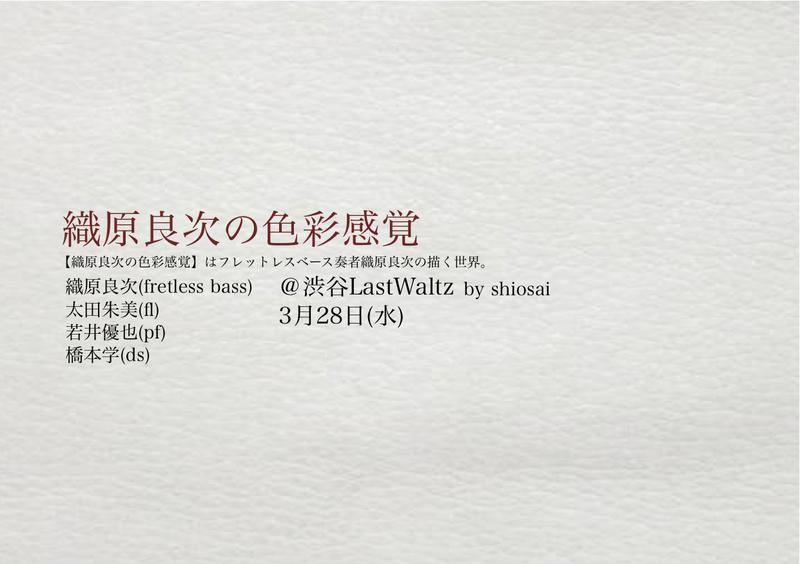 【織原良次の色彩感覚】3月28日(水)@渋谷LastWaltz_c0080172_0571435.jpg
