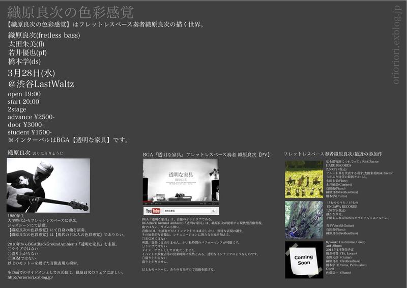 【織原良次の色彩感覚】3月28日(水)@渋谷LastWaltz_c0080172_1252985.jpg