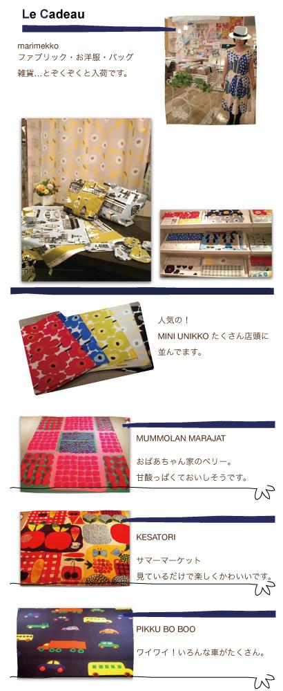 marimekko 入荷〜♪_e0112378_21293025.jpg
