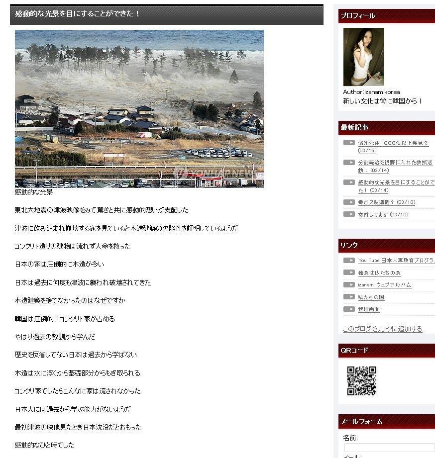 韓国の基本は反日_d0044584_8124167.jpg