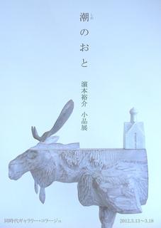 京都展覧会巡り 2012.3/13_a0093332_21123263.jpg