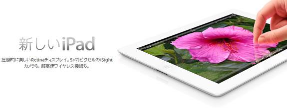 新しいiPad_a0137049_140942.jpg