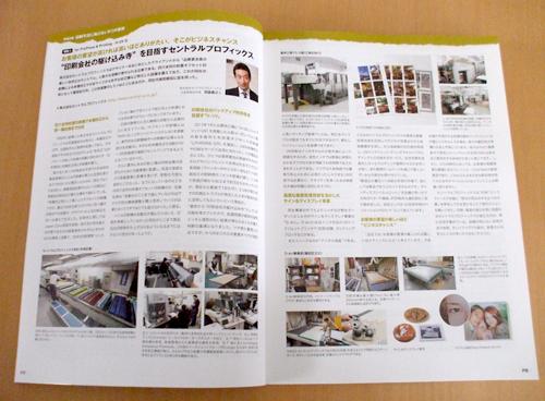 ワークスコーポレーション「カラー図解 DTP&印刷スーパーしくみ辞典2012」記事広告掲載_a0168049_15341982.jpg