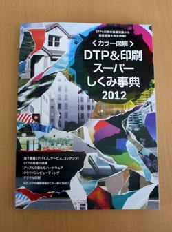 ワークスコーポレーション「カラー図解 DTP&印刷スーパーしくみ辞典2012」記事広告掲載_a0168049_15342330.jpg