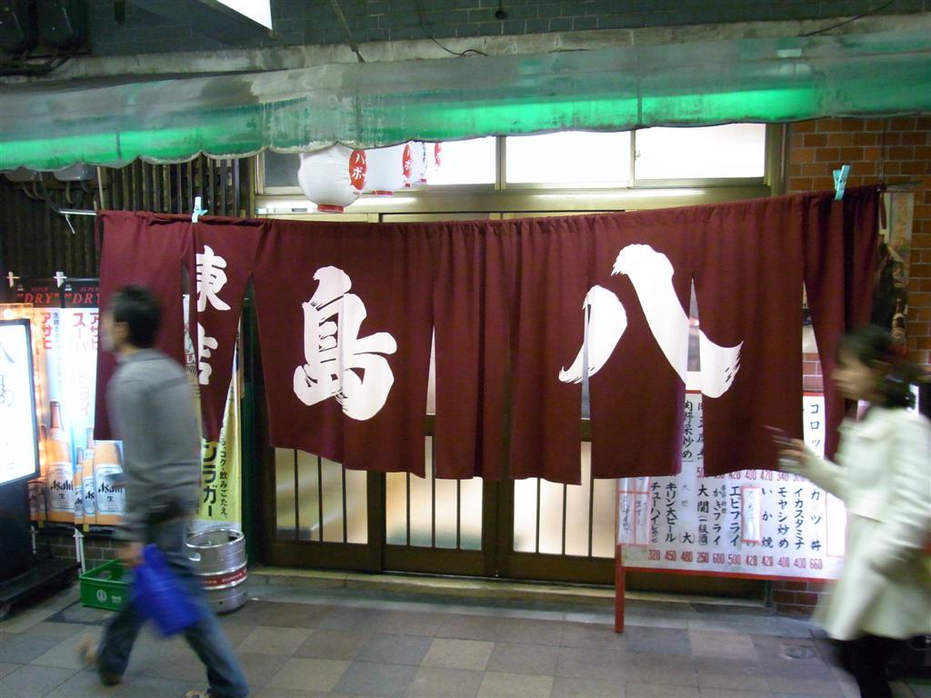 八島食堂 東店@三宮 feat.吉田類の酒場放浪記_a0137874_2047445.jpg