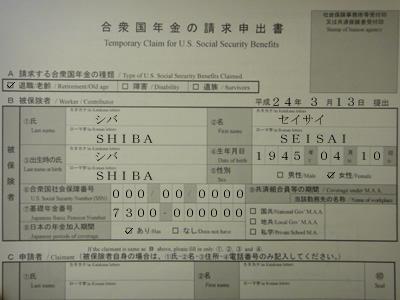 合衆国年金の請求申出書_d0132289_119375.jpg