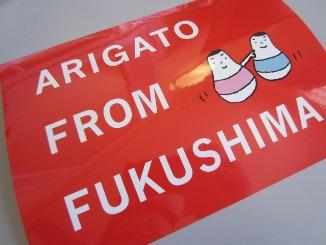 ARIGATO FROM FUKUSHIMA!_d0091909_9481796.jpg