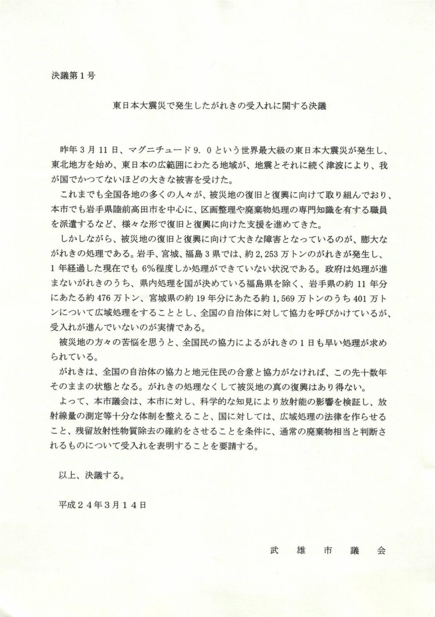 武雄市議会が震災瓦礫受入の決議_d0047811_18402164.jpg