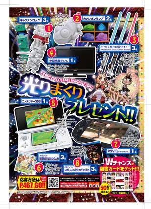 少年サンデー15号「AREA D」本日発売!!_f0233625_23211913.jpg