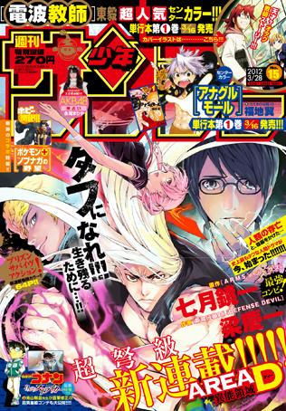 少年サンデー15号「AREA D」本日発売!!_f0233625_23213368.jpg