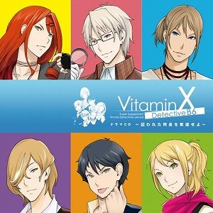 VitaminX Detective B6 ドラマCD ~囚われた所長を奪還せよ~キャストインタビュー_e0025035_13254095.jpg