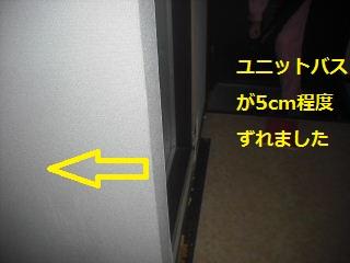 現場確認_f0031037_22355985.jpg