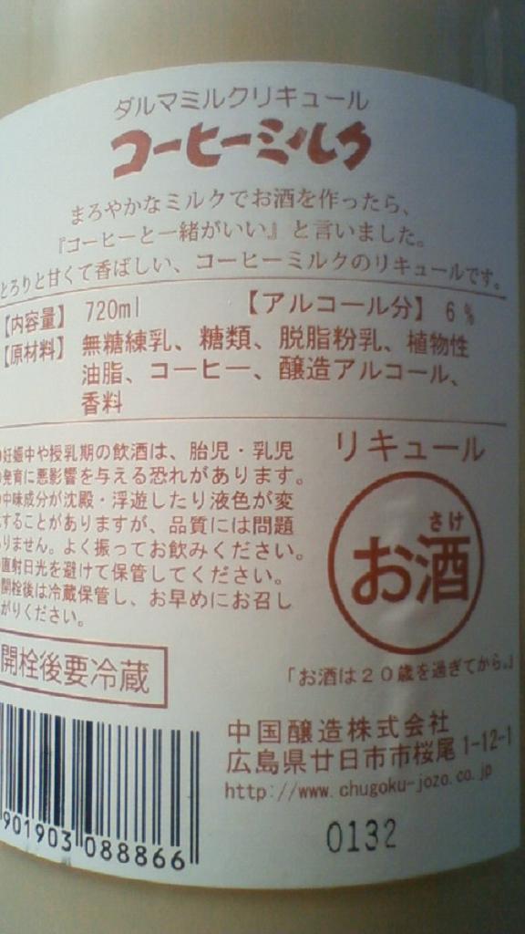 【地梅酒】 ダルマ コーヒーミルク_e0173738_10352779.jpg