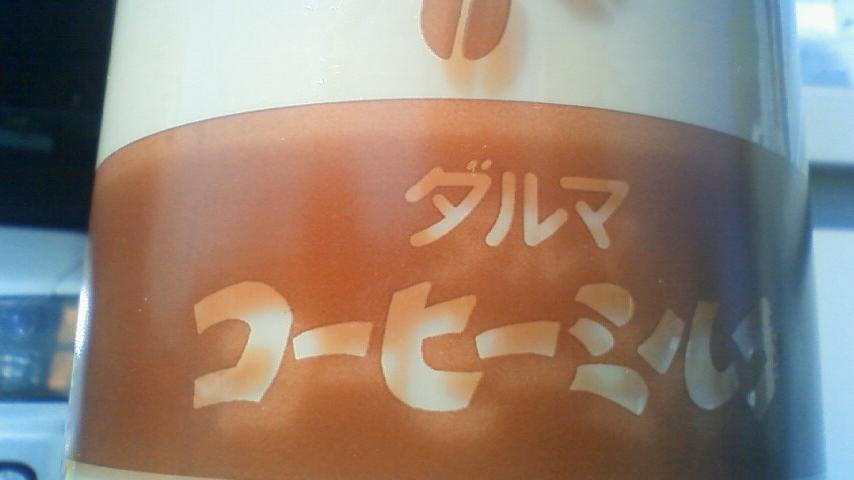 【地梅酒】 ダルマ コーヒーミルク_e0173738_10571028.jpg