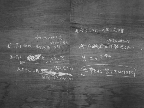 命の叫び~福島の今を伝える_a0150139_8234419.jpg