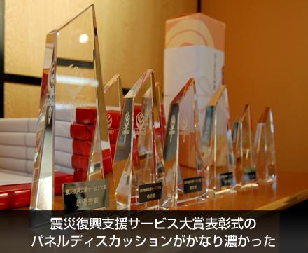 震災復興支援サービス大賞表彰式のパネルディスカッションがかなり濃かった_c0060143_22475494.png