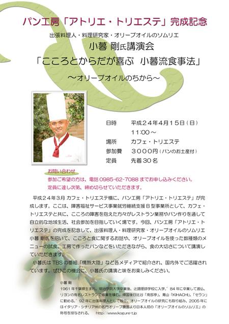 オリーブオイルソムリエ 小暮氏講演会_e0207360_1662383.jpg