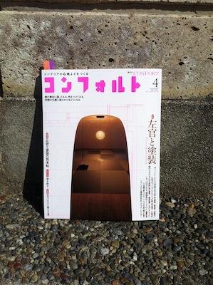 雑誌掲載のお知らせ_c0131878_10392158.jpg