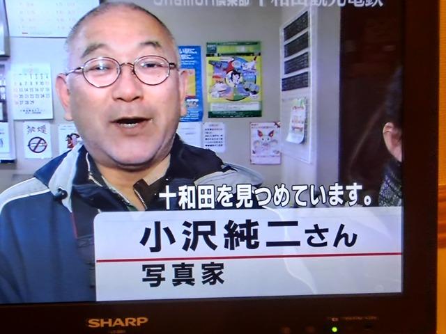 十和田観光鉄道廃線に思うこと・・・・十和田電車、廃線、十和田、三沢(追加)_d0181492_012149.jpg