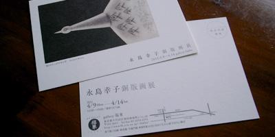 永島幸子銅版画展_d0165298_22591893.jpg