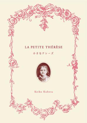 小さなテレーズ        La petite Thérèse_c0203401_20162568.jpg