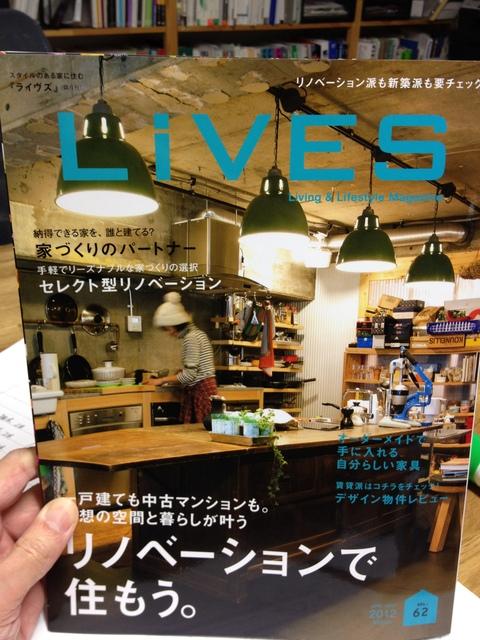 雑誌 LiVES に載りました。_a0148909_1829537.jpg