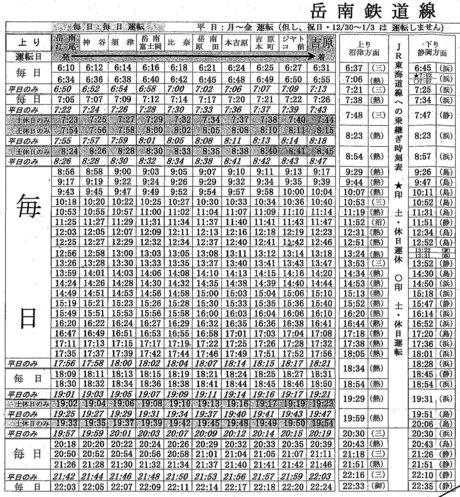 岳南鉄道 貨物運行終了とJRとの接続が良くなる新ダイヤ_f0141310_732483.jpg