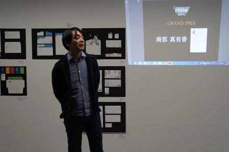 「コンケラーデザインコンテスト受賞作品展」授賞式の様子(その2)_f0171840_16581230.jpg