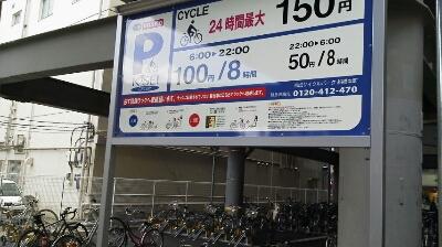 バイクコインパーキング_e0114857_7104091.jpg