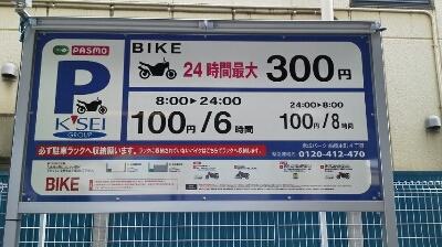 バイクコインパーキング_e0114857_716426.jpg