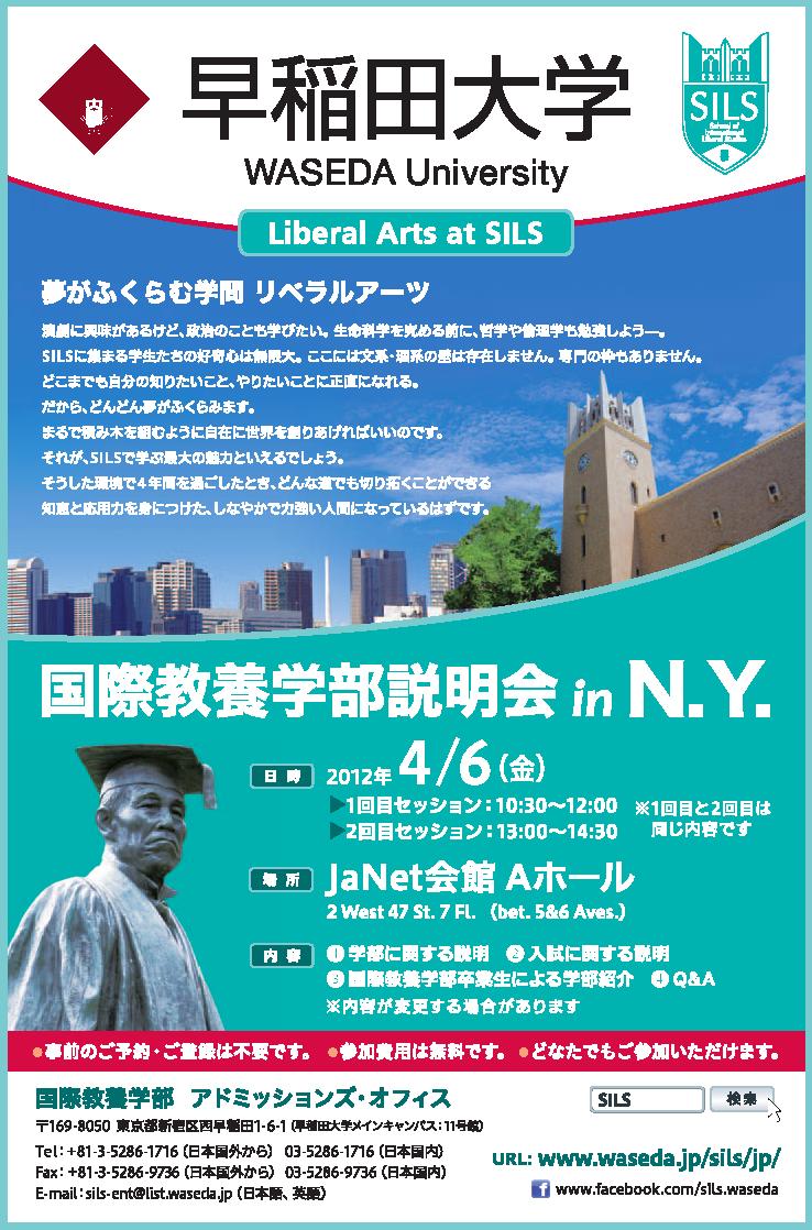 「国際教養学部(SILS)説明会 in NY」のご案内_b0103758_85883.png