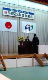 2012.3.15. いわきコンピューター・カレッジ卒業式_a0255967_18113563.jpg