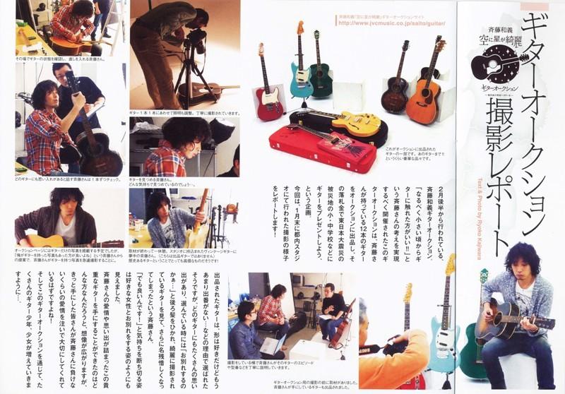 12年3月15日・ファンクラブ会報_c0129671_17443969.jpg