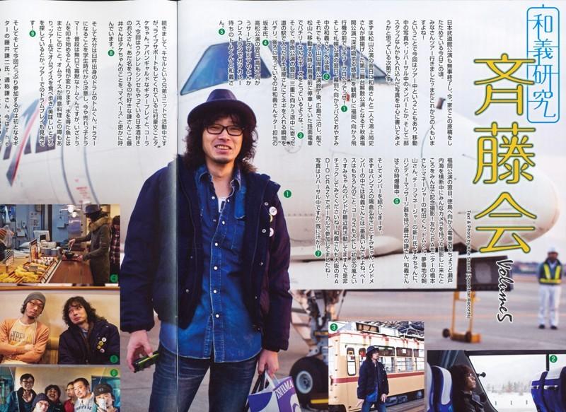 12年3月15日・ファンクラブ会報_c0129671_17444968.jpg