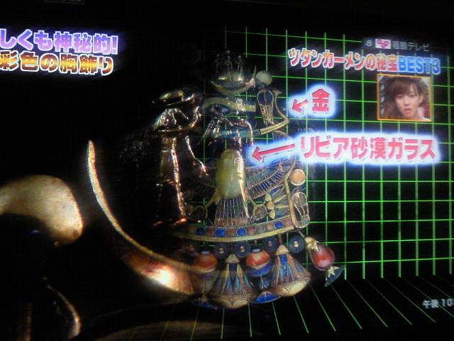 昨日テレビでやってたよね(^-^)_c0140599_1520273.jpg