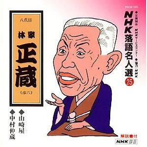 柳嶋の妙見様②(亀戸散歩 大江戸散歩)_c0187004_9193766.jpg