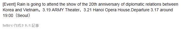 """軍服務中の歌手Rain、パク・ヒョシン、ベトナムでK-POP""""熱唱""""_c0047605_6351418.jpg"""