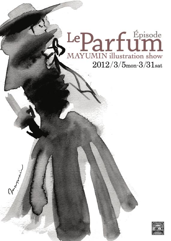 随時お知らせ 在廊日『Le Parfum Episode パルファンエピソード 』 @Bar Last Chance_f0172313_1822302.jpg