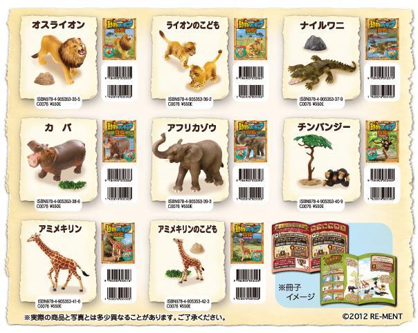 動物フィギュア図鑑_c0025115_14234716.jpg