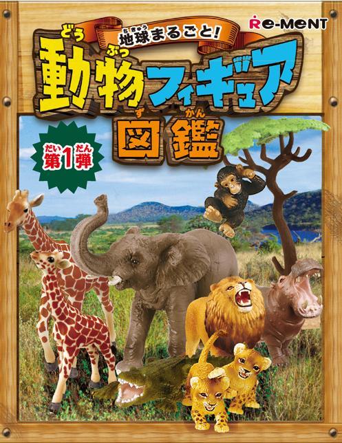 動物フィギュア図鑑_c0025115_14234938.jpg