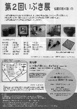 3/18(日)~いぶき展 開催します!_c0110117_15184355.jpg
